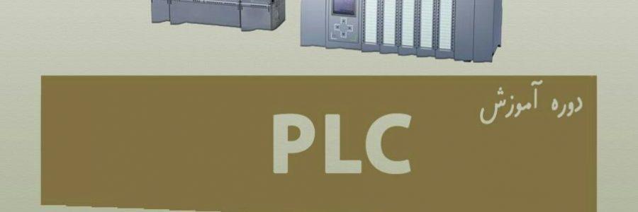 Holding PLC course